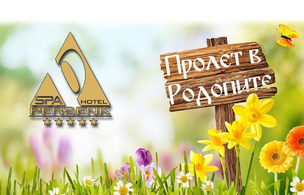 Първите пролетни дни в най – красивата част на Родопите