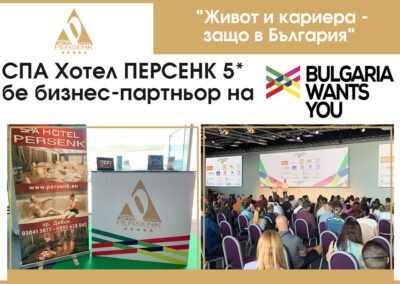 SPA Хотел Персенк 5* бе бизнес-партньор на Bulgaria Wants You