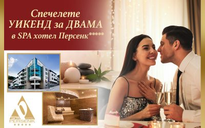 Спечелете уикенд за двама в SPA хотел Персенк*****